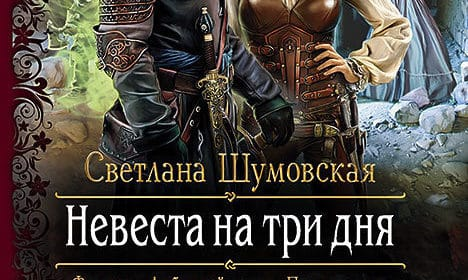 «Невеста на три дня» Светлана Шумовская