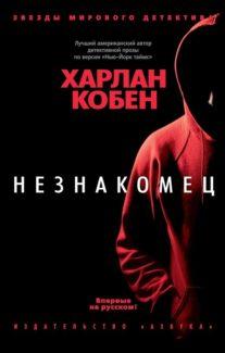 «Незнакомец» Харлан Кобен