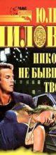 «Никогда не бывшая твоей» Юлия Шилова