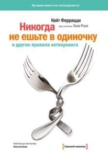 ««Никогда не ешьте в одиночку» и другие правила нетворкинга» Тал Рэз, Кейт Феррацци