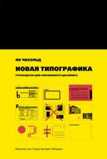«Новая типографика. Руководство для современного дизайнера» Ян Чихольд