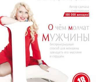 «О чём молчат мужчины» Екатерина Любимова