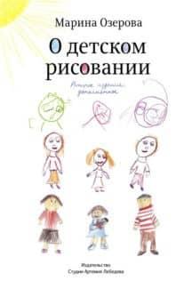 «О детском рисовании» Марина Озерова