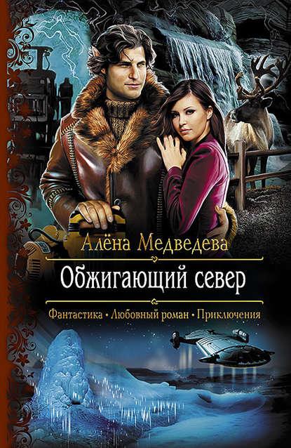 «Обжигающий север» Алёна Медведева