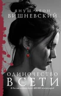 «Одиночество в Сети» Януш Вишневский