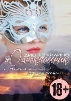 «#Одноклассник» Диана Килина