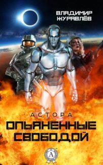 «Опьяненные свободой» Владимир Журавлев