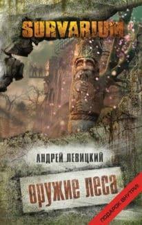 «Оружие Леса» Андрей Левицкий