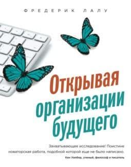 «Открывая организации будущего» Фредерик Лалу