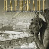 «Парижане. История приключений в Париже.» Грэм Робб