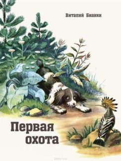 «Первая охота» Виталий Бианки