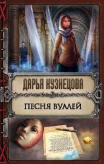 «Песня Вуалей» Дарья Кузнецова