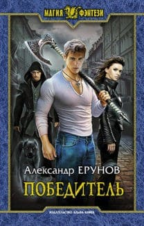 «Победитель» Александр Ерунов