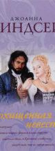 «Похищенная невеста» Джоанна Линдсей