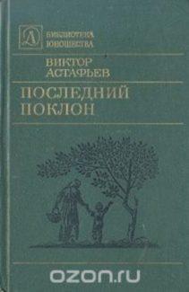 «Последний поклон» Виктор Астафьев