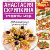 «Праздничные блюда» Анастасия Скрипкина