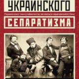 «Происхождение украинского сепаратизма» Николай Ульянов
