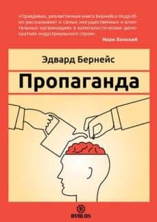 «Пропаганда» Эдвард Бернейс