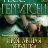 «Пропавшая девушка» Тесс Герритсен