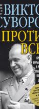 «Против всех» Виктор Суворов