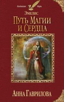 «Путь магии и сердца» Анна Гаврилова