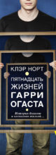 «Пятнадцать жизней Гарри Огаста» Клэр Норт