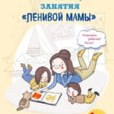 «Развивающие занятия «ленивой мамы»» Анна Быкова
