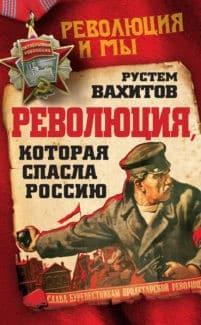 «Революция, которая спасла Россию» Рустем Вахитов