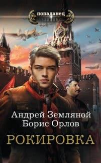 «Рокировка» Борис Орлов, Андрей Земляной