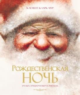 «Рождественская ночь» Клемент Кларк Мур