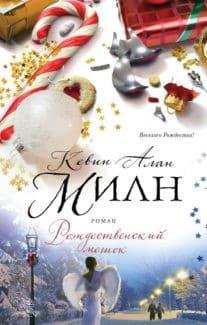 «Рождественский мешок» Кевин Алан Милн