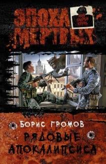 «Рядовые Апокалипсиса» Борис Громов