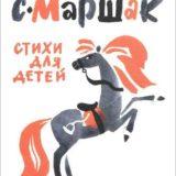 «С. Маршак. Стихи для детей» Самуил Маршак