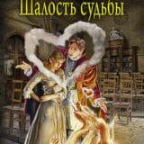 «Шалость судьбы» Ольга Готина