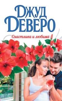 «Счастлива и любима» Джуд Деверо