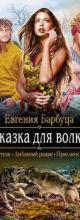 «Сказка для волка» Евгения Барбуца