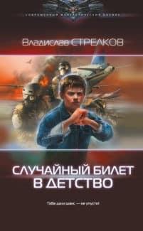 «Случайный билет в детство» Владислав Стрелков