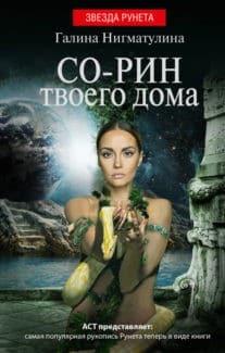 «Со-рин твоего дома» Галина Нигматулина