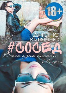 «#Сосед» Диана Килина