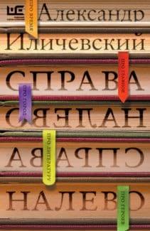«Справа налево» Александр Иличевский