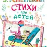 «Стихи для детей» Эдуард Успенский