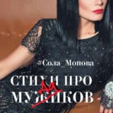 «Стихи про мужиков» Сола Монова