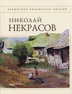«Стихотворения» Николай Некрасов