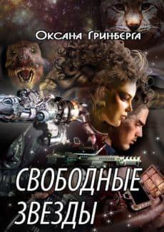 «Свободные звезды» Оксана Гринберга