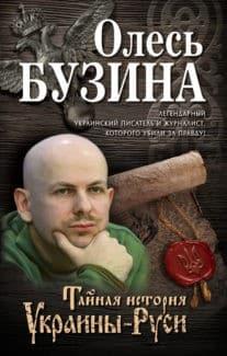 «Тайная история Украины-Руси» Олесь Бузина