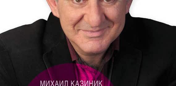 «Тайны гениев» Михаил Казиник