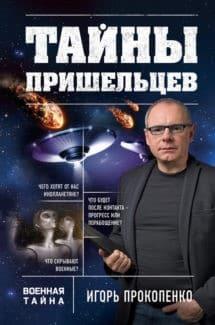 «Тайны пришельцев» Игорь Прокопенко