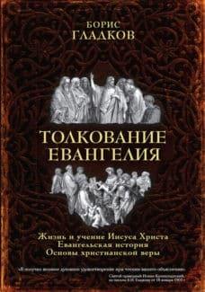 «Толкование Евангелия» Борис Гладков