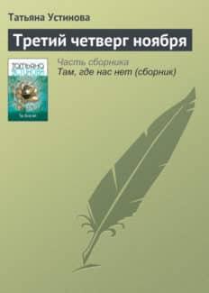 «Третий четверг ноября» Татьяна Устинова