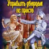«Управлять дворцом не просто» Юлия Васильева